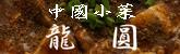 中國小菜、龍圓
