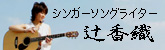 シンガーソングライター辻香織
