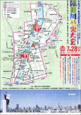 20070726hanabi