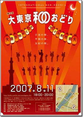 20070726waodori