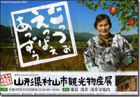 200711murayama1