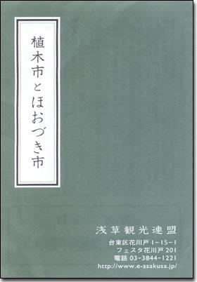 200805ueki