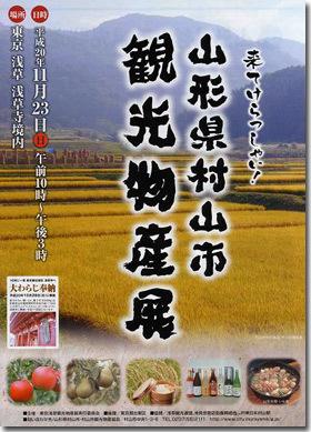 2008murayamabussan1