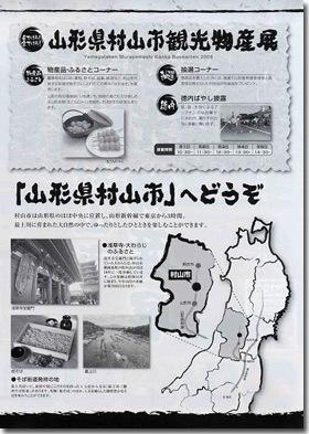 2008murayamabussan2