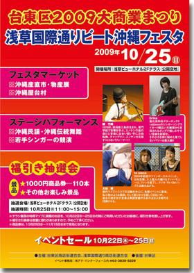 20091025beatfes1a