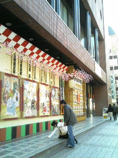浅草公会堂にて新春浅草歌舞伎が公演されています。