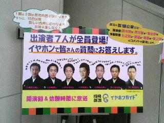 浅草公会堂にて新春浅草歌舞伎が公演されています。(2)